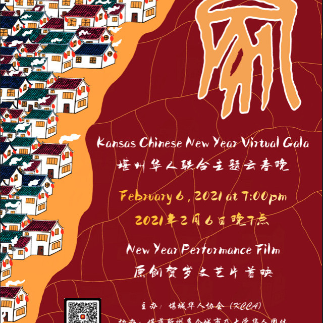 Free 2021 Chinese New Year Virtual Gala