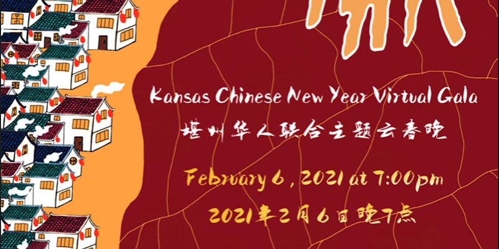 Free 2021 Chinese New Year Virtual Gala