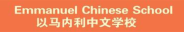 10 - Emmanuel Chinese School.jpg