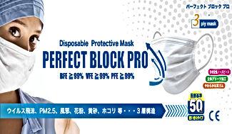 耐久性、パーフェクトブロックプロ、サージカルマスク、医療用マスク、N95シート使用で3層構造 ●ウィルス飛沫,花粉,ハウスダスト対策 ●ウィルス飛沫,花粉,黄砂を99%カットするフィルター使用 ●PFE(微粒子ろ過効率)99%以上(平均約0.1µm) *空中に浮遊している微粒子からどれだけフィルターにかかって着用している人まで届かないかを示す濾過率です。数字が大きいほど性能が高くなります。 ●BFE(微生物ろ過効率)99%以上(平均約3µm) *着用者の呼気や咳、くしゃみ等に含まれる細菌・微生物をどの程度濾過できるかを示す指標です。数字が大きいほど性能が高くなります。 ●VFE(ウィルス飛沫捕集ろ過効率)99%以上
