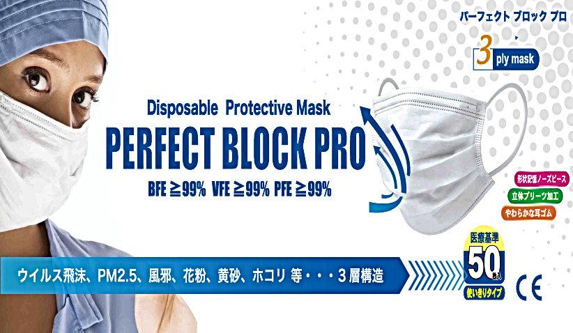 パーフェクトブロックプロ、サージカルマスク、医療用マスク、N95シート使用で3層構造 ●ウィルス飛沫,花粉,ハウスダスト対策 ●ウィルス飛沫,花粉,黄砂を99%カットするフィルター使用 ●PFE(微粒子ろ過効率)99%以上(平均約0.1µm) *空中に浮遊している微粒子からどれだけフィルターにかかって着用している人まで届かないかを示す濾過率です。数字が大きいほど性能が高くなります。 ●BFE(微生物ろ過効率)99%以上(平均約3µm) *着用者の呼気や咳、くしゃみ等に含まれる細菌・微生物をどの程度濾過できるかを示す指標です。数字が大きいほど性能が高くなります。 ●VFE(ウィルス飛沫捕集ろ過効率)99%以上