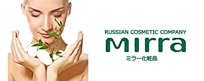 MIRRA化粧品は、薬草を使用するためにロシアの製薬会社を工場に持ちます。  化粧品を創り上げる製造過程のひとつひとつまで、人体とハーブ、薬草などの効果を知り尽くしたプロ達の手によって創るこだわりを持っています。いにしえの時代からつづくハーブを使った治療方法を残しつつ、現代女性に必要な「肌を健康に導く」ために天然だけの持つ底力を生かし、『人体の免疫のしくみ、肌の正常化と老化のしくみを捉えたアンチエイジングプログラム』 は、まさに新時代のスキンケアです。