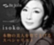 isoko。アラフィフモデル。貝田いそ子。 ミスインターナショナル近畿地区代表 。2015年度ミセス日本グランプリ審査員。2018年ニューヨークコレクションのランウェイを歩く。