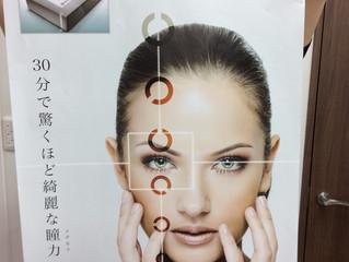 eye waveポスター完成!!