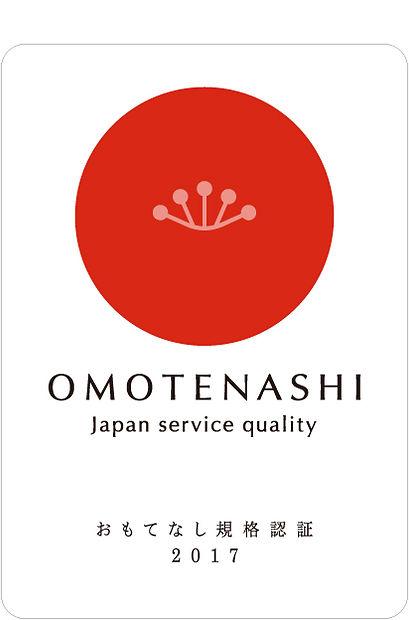 日本のおもてなしを大切に!