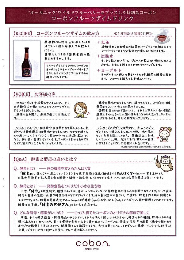 コーボン,第一酵母のオーガニックワイルドブルーベリーをプラスした酵母ドリンク、スティックコーボン(cobon)。酵母ファスティングでカラダ・胃腸・肌をリセット。