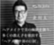 ジミー北川。北川太一。法政大学経済学部卒 。山野美容専門学校 メイクアップアーティスト学院卒業 。有限会社ドゥアップ 代表取締役。浅野ゆう子専属。