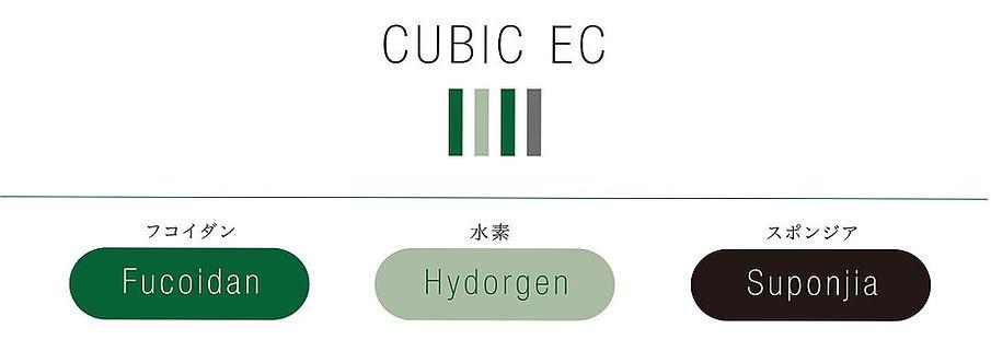 お肌の再生にキュービックエック。特殊なスポンジア、ハイドロゲン水素、フコイダンによる自然なデトックス(肌再生)をもたらします。