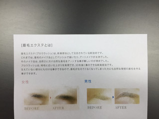 眉毛のエクステ