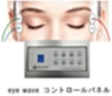 eye wave2.jpg