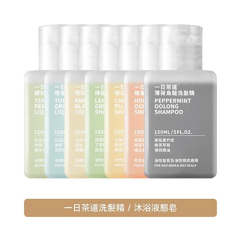 一日茶事洗髮精/沐浴液態皂 (個人裝) 150ml