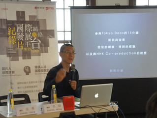 2016 WINDOC 製片人基礎培訓課程「東京紀錄片提案大會經驗分享」講座紀錄