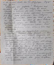 prisonletter1.png