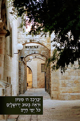 Sukkah Poster - Old City 4