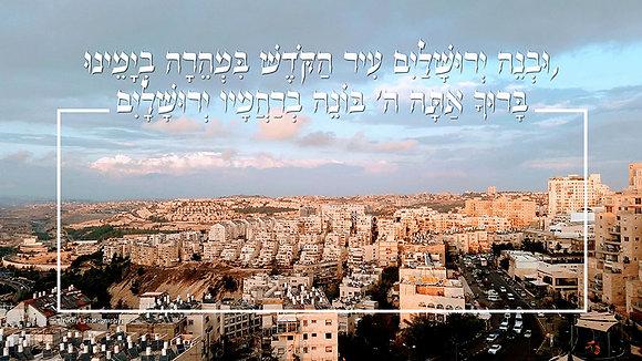 Sukkah Poster - North Jerusalem