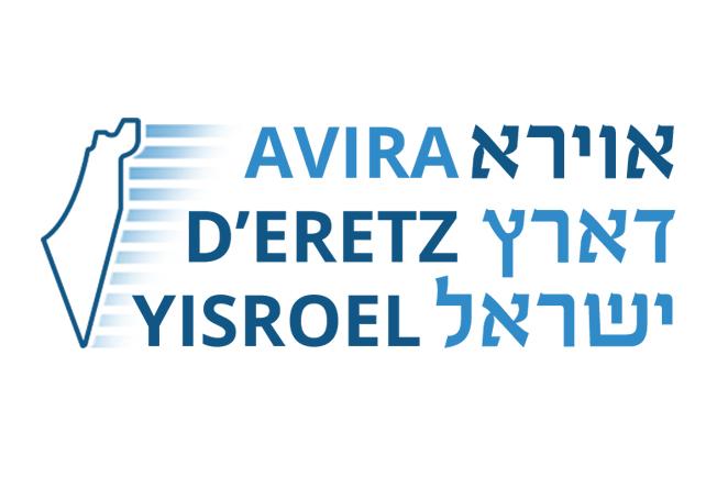 Avira D'Eretz Yisrael