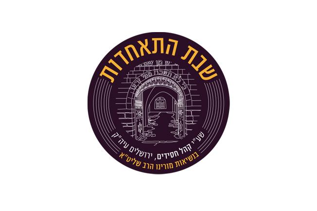 Shabbos Hisachdus