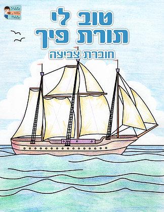 טוב לי תורת פיך - עברית - 45 דפים