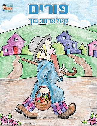 פורים - YIDDISH - 69 Pages