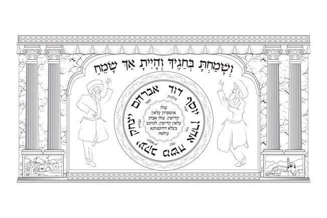 Sukkah Sign