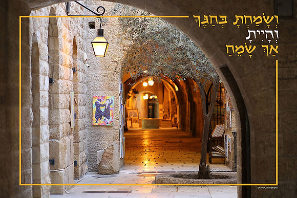 Sukkah Poster - Old City