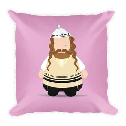 NaNach Rebbe Pillow