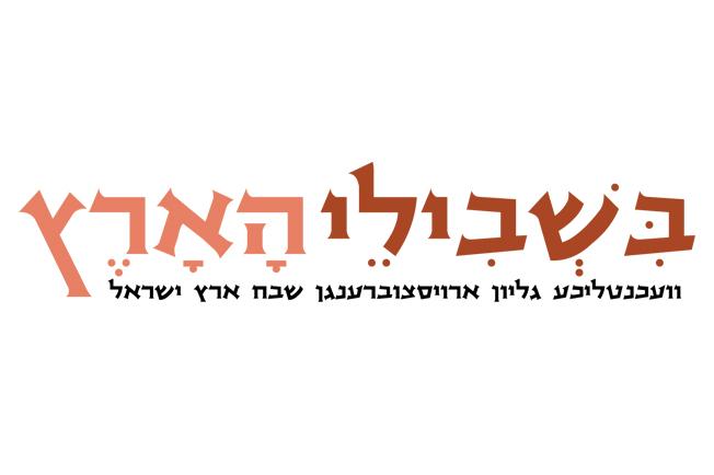 Bishvilei Haaretz