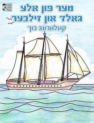 מער פון אלע גאלד און זילבער - אידיש - 45 דפים