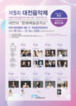 제5회 대전음악제 포스터.jpg