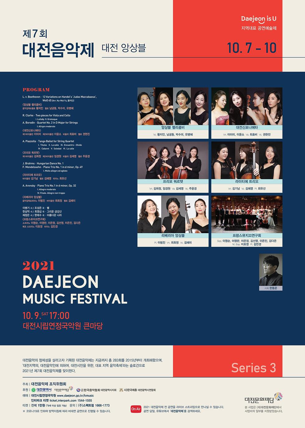 대전음악제-포스터(대전앙상블).jpg