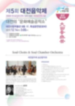 제5회 대전음악제 포스터_20191214.jpg