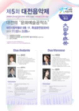 제5회 대전음악제 포스터_20191102.jpg
