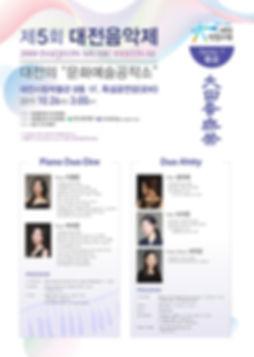 제5회 대전음악제 포스터_20191026.jpg