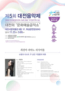 제5회 대전음악제 포스터_20191123.jpg