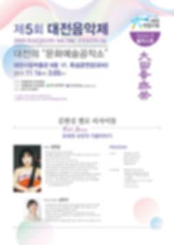 제5회 대전음악제 포스터_20191116.jpg