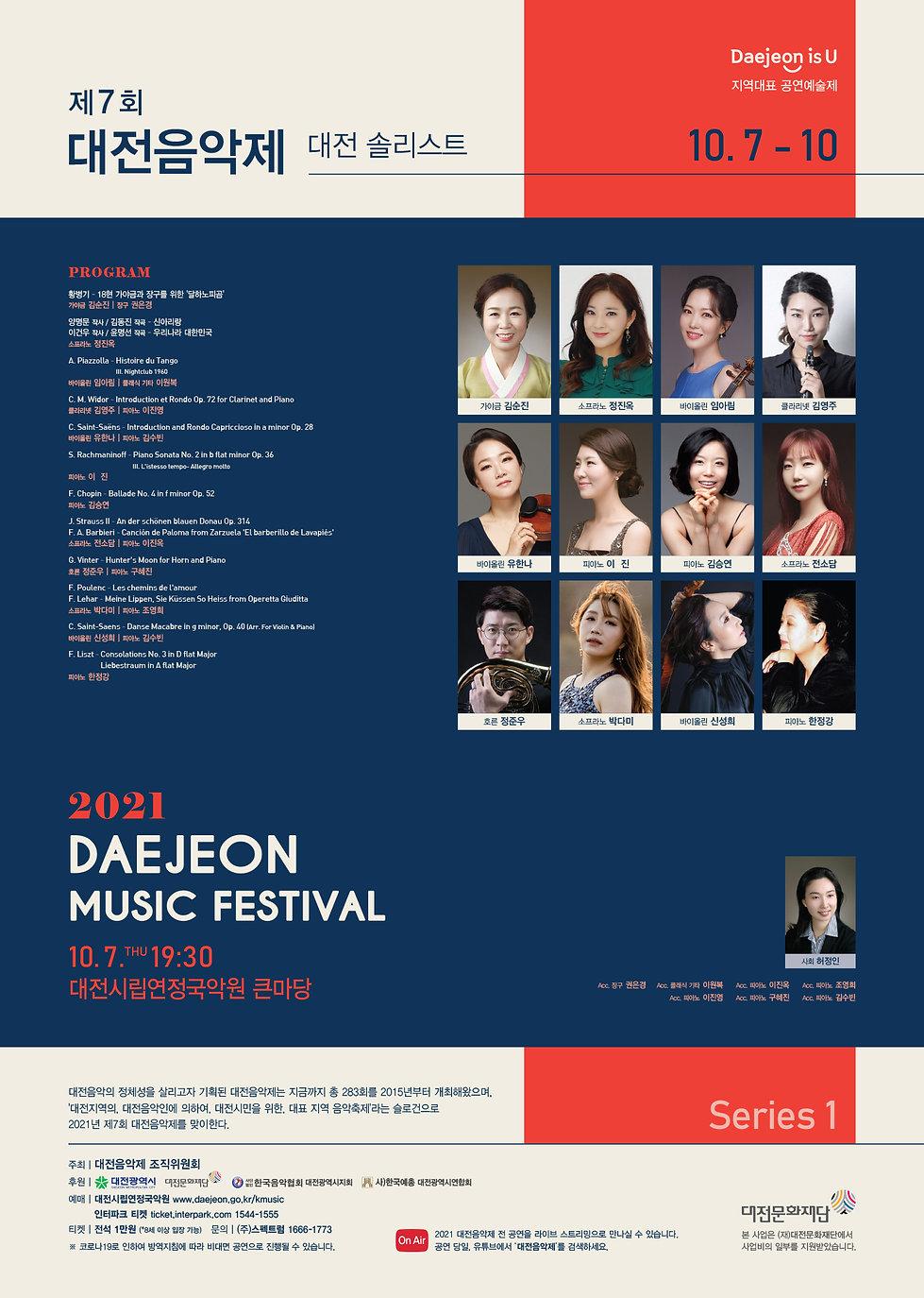 대전음악제-포스터(대전솔리스트).jpg