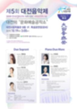 제5회 대전음악제 포스터_20191019.jpg