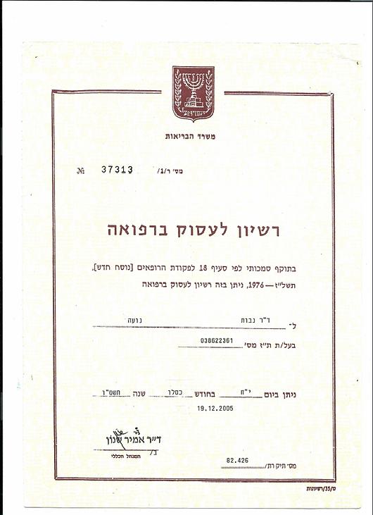 רישיון לעסוק ברפואה