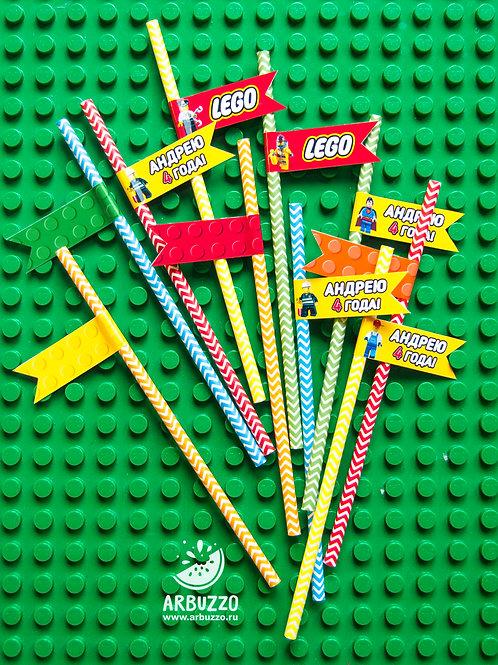 Трубочка с этикеткой LEGO