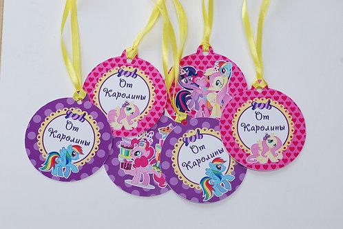 Этикетка для подарков гостям Little Pony