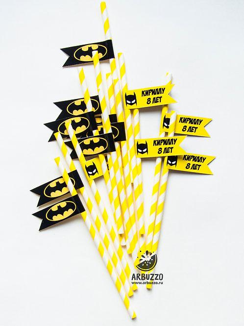 """Трубочка с этикеткой """"Бэтмен"""""""