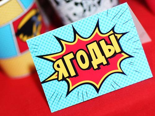 "Карточка для стола ""Супергерои"" (комиксы)"