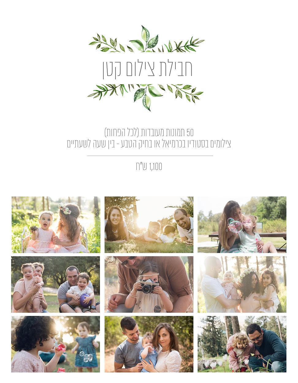 חבילת צילום קטן משפחה.jpg