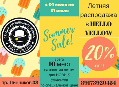 Летняя распродажа в Hello Yellow