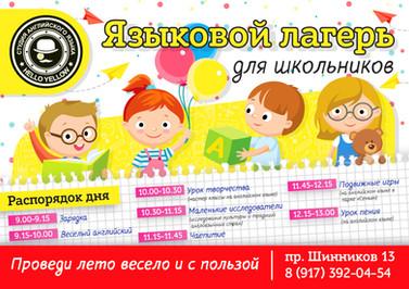 Открыт набор в летний языковой лагерь