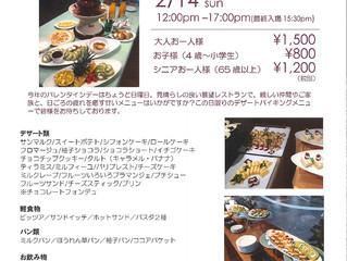 2/14 ♡デザートバイキング♡