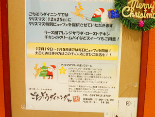 ごちそうダイニング☆クリスマスフェア !!