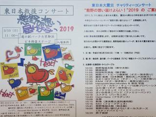 3/10 東日本救援コンサートを行います