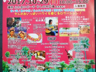 ALOHANA くまの2017 in 御浜 ☆告知☆