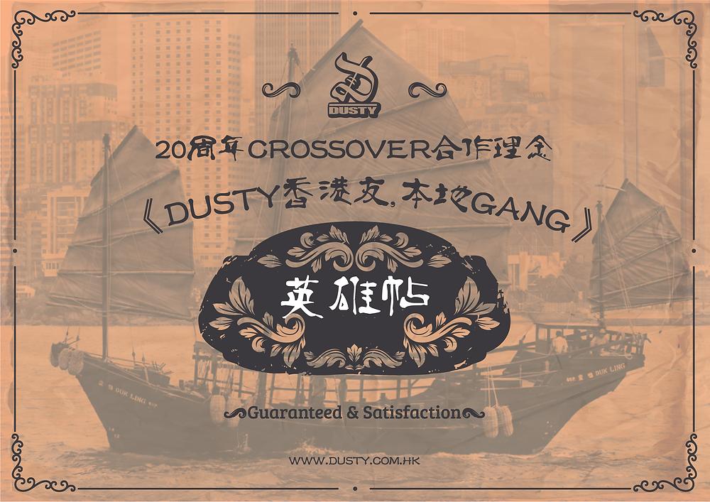 英雄帖-DUSTY 香港友・本地GANG